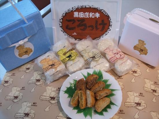 黒田庄和牛コロッケセット 3,000円~