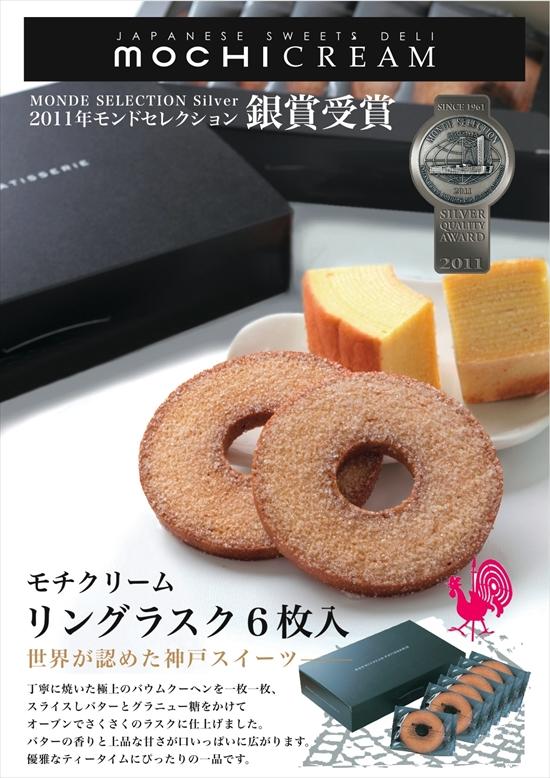 モチクリームジャパン リングラスク 980円