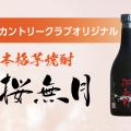 本格芋焼酎「桜無月」 1,500円